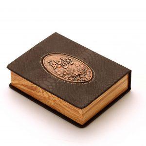 کتاب حافظ کد 203323