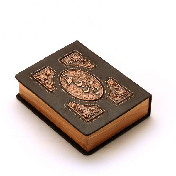 کتاب حافظ کد 203352