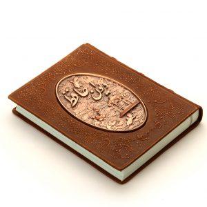 کتاب حافظ کد 206520